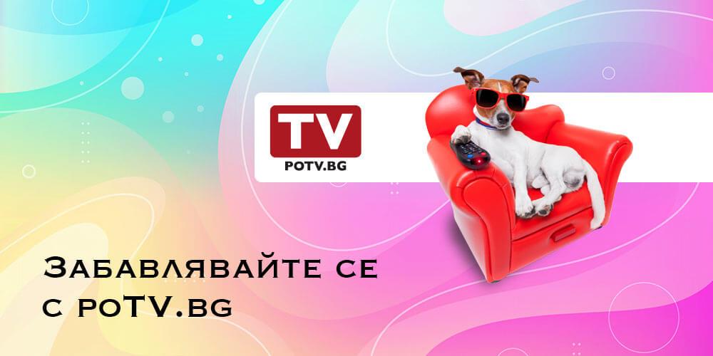 Забавлявайте се с poTV.bg